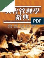 災害管理學辭典 A Glossary of Disaster and Emergency Management