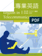 通訊專業英語 English in Telecommunications