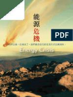 能源危機 Energy Crisis