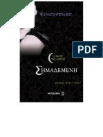 Ο ΟΙΚΟΣ ΤΗΣ ΝΥΧΤΑΣ 01.Σημαδεμένη.pdf