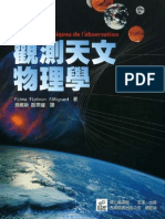 觀測天文物理學