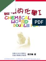 謎樣的化學I