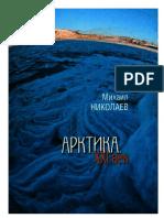 Arktika XXI