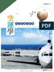 空運學--航空客運與票務