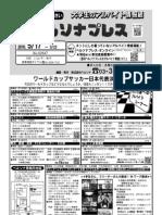 週刊ペルソナプレス 2010年5/17号