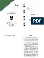 Telugu Bhasha Charitra by Bhadriraju Krishnamurti