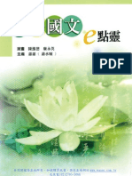 1X7B 大學國文e點靈