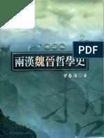 兩漢魏晉哲學史