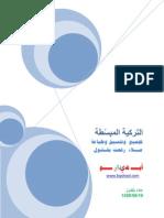 كتاب تعلم اللغة التركية المبسطة