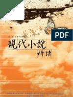 1XI7 現代小說精讀