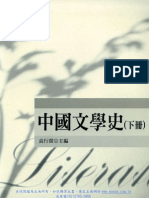 1XL9 中國文學史(下冊)(精)