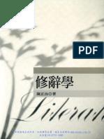 1XM0 修辭學