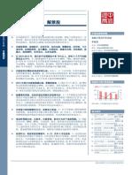 """20141118 事件驱动系列专题研究——""""高送转""""预测:围猎次新、定增、解禁股"""