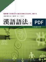 1XM1 漢語語法(文言篇)