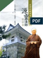 臺灣經懺佛事縱橫談—源靈法師訪談錄