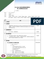 2015-11-15会议报告