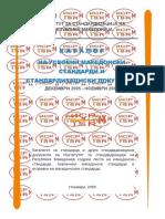 KATALOG NA USVOENI MAKEDONSKI STANDARDI[1].pdf