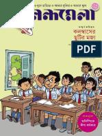 Anandamela 05 May 2016.pdf