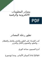 مصادر المعلومات الالكترونية والرقمية