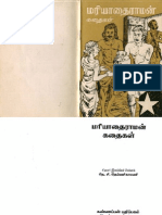 Tamil books online. PDF Tamil ebooks for download