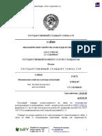 ГОСТ 1759.5-87 Механические свойства и методы испытаний. Гайки.pdf
