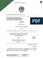 ГОСТ 5632-72 на марку стали НЕРЖ.pdf