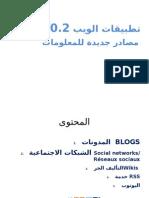 تطبيقات الويب 2.0