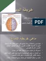 خريطة الدماغ التدريب 2009