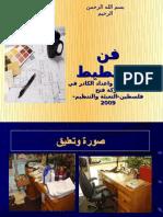 فن التخطيط التدريب 2009