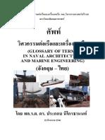 ศัพท์วิศวกรรมต่อเรือและเครื่องกลเรือ (ENG-THAI)