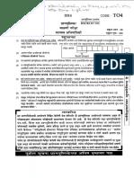 20140718124333PM_Lecturer in Civil Enginnering, Govt. Polytechnic, Gr-B Screening Test-2014
