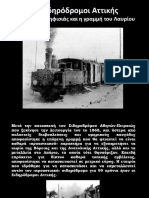 Old_Kifisia_Railway___The_Monster.ppt