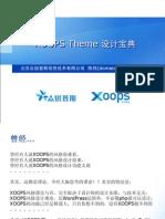 XOOPS Theme 教學