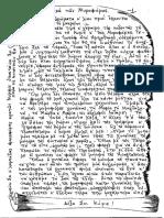 Κυρικακή των Μυροφόρων. Απομαγνητοφωνημένη Ομιλία Ιερομόναχου Θεοδώρητου. Διά χειρός Γέροντος Αλυπίου.