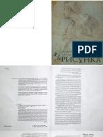 osnovy_uchebnogo_akadem_ris.pdf