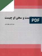 نور الدین چهاردهی - باب کیست و سخن او چیست