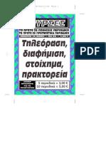 Σχόλια Νίκου Τσαούση (19-5-2016).pdf