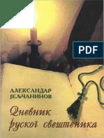 Aleksandar Jeljčaninov - Dnevnik Ruskog Sveštenika (1 Deo)