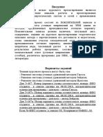 Zadanie Kursovoy Raboty Pr EVM Varianty Zadaniy