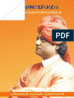 RajaYogamBySwamiVivekanandamalayalamTranslationByKumar as .pdf