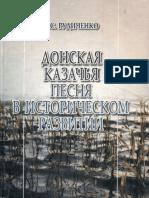 Рудиченко Т. Донская Казачья Песня в Историческом Развитии