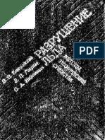 Разрушение льда.pdf