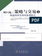 系统、策略与交易 1 构建简单实用的盈利模式(高清).pdf