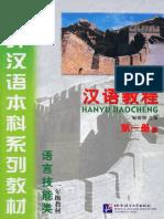 Hanyu_Jiaocheng_1-1_eng.pdf