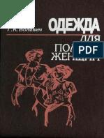 Patternmaking Book.pdf