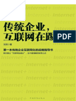 传统企业,互联网在踢门.pdf