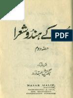 Urdu Kay Hindu Shora-Part 02-Jagdesh Mehta Dard-Dehli-1974