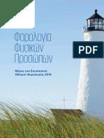Gr Kpmg Tax Guide 2016 Part1