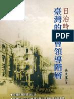 日治時期臺灣的社會領導階層