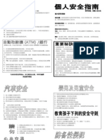 Personal Safety Guide (Chinese)